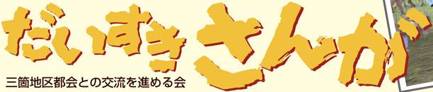 三箇地区都会との交流を進める会
